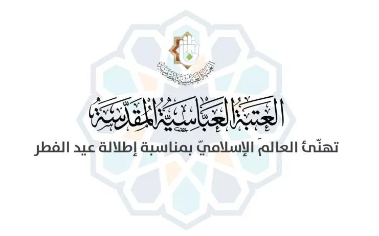 The al-Abbas's (AS) Holy Shrine extends its congratulations for the Eid al-Fitr