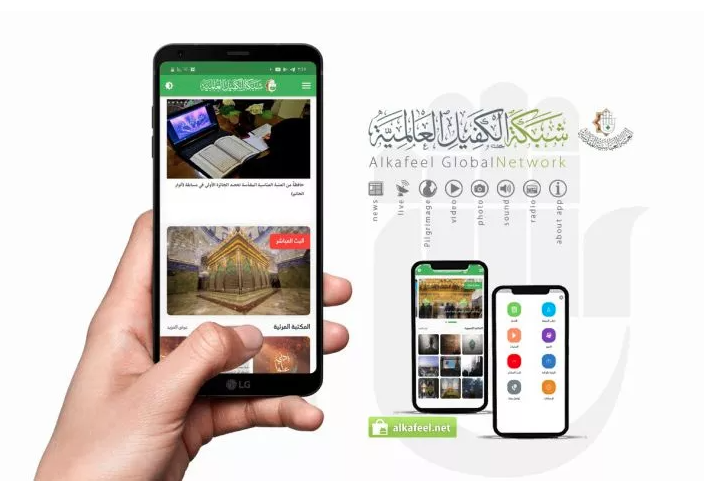 Al-Kafeel Network App is the easiest electronic way to communicate with the al-Abbas's (AS) Holy Shrine.