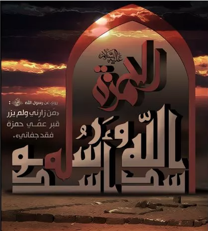 Martyrdom anniversary of Hamza Ibn Abd al-Muttalib, uncle of the Holy Prophet (Allah's prayers be upon him and upon his holy Household)